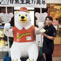 天文館むじゃきキャラクター「白熊くん」