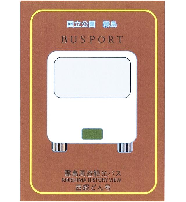 霧島周遊観光バスのBUSPORT