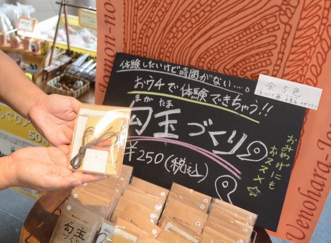 上野原縄文の森「勾玉作りキット」
