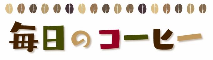 フェリア コーヒー特集 可否館、珈琲いづみ、純喫茶 和光、珈琲・紅茶館 南蛮