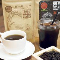 知ってる?玄米珈琲。香ばしく栄養豊富なノンカフェイン飲料なのだ