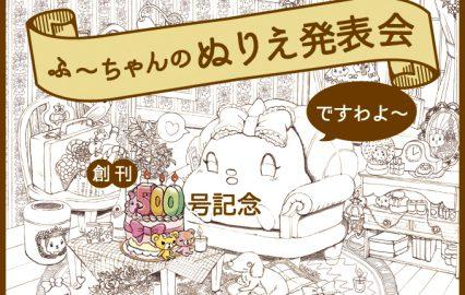 古い記事: フェリア創刊500号記念!ふ~ちゃんぬり絵作品発表会~♪