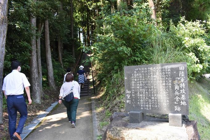 三角兵舎跡