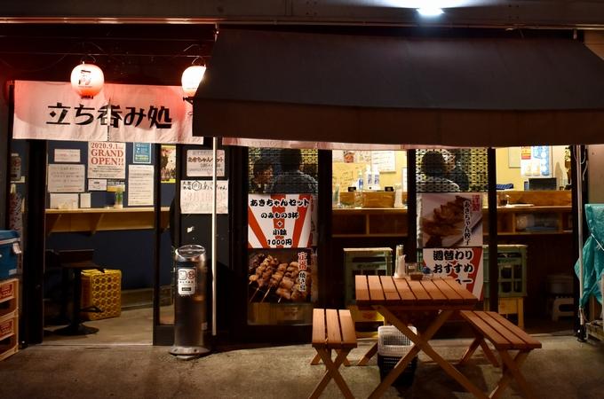 タチノミ居酒屋あきちゃん