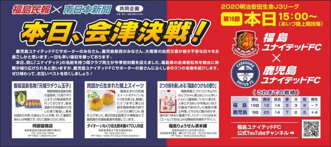 9月13日付南日本新聞社会面に掲載された、福島民報社広告局企画・制作の広告