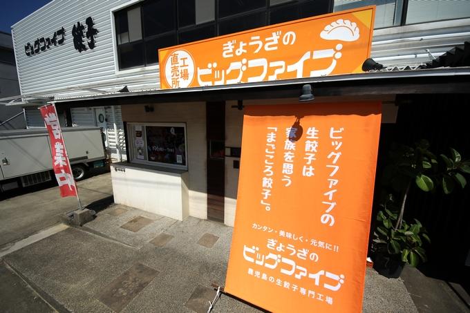 ビッグファイブ「餃子直売所」