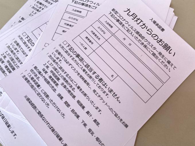 入場時に名前や連絡先を記入する用紙