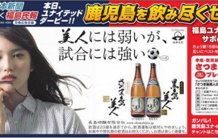 9月13日付福島民報・さつま島美人広告