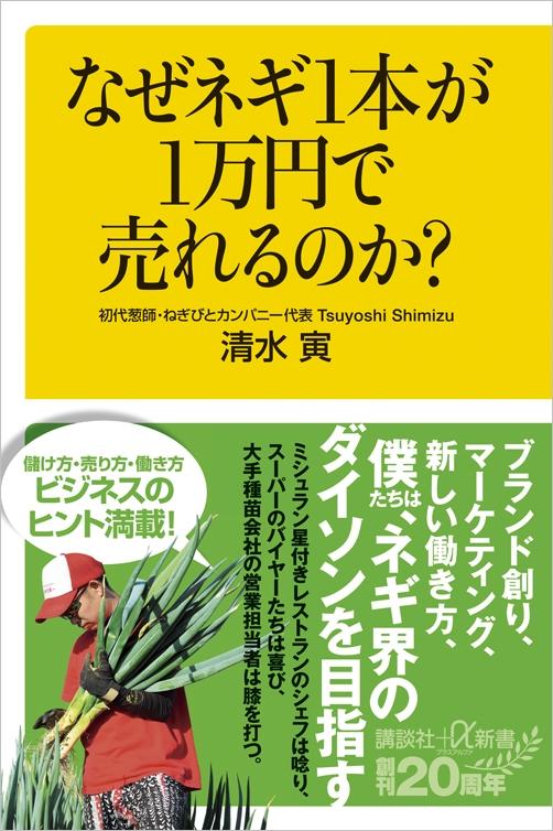 なぜネギ1本が1万円で売れるのか
