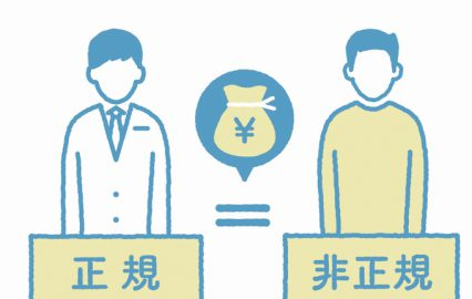 古い記事: 同一労働同一賃金って、非正規のわたしにも関係あるの?