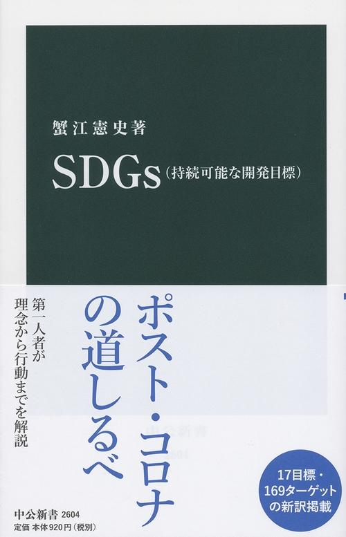 中公 SDGs