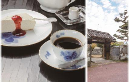 古い記事: 珈琲堂ジャマイカと、日本遺産「串木野麓」を散策する(串木野)
