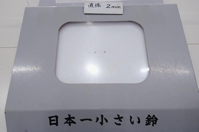 箱崎八幡神社「日本一小さい鈴」