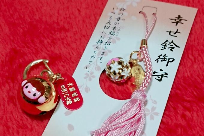 箱崎八幡神社「幸せ鈴御守」と「申年のお守り」