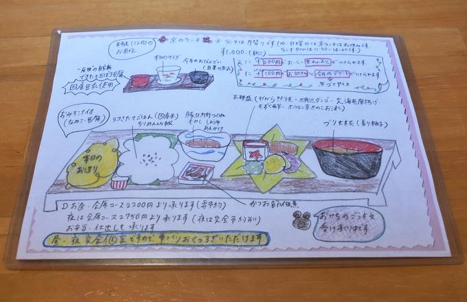 日本料理・鯉料理 反田 女将手書きのメニューボード