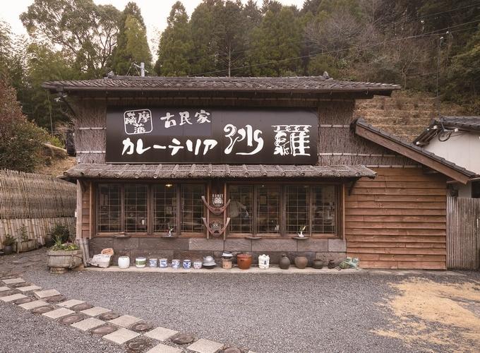 薩摩藩古民家カレーテリア沙羅