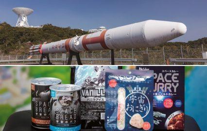 はやぶさの郷 JAXA内之浦と宙の家で触れる!ロケットと宇宙食(肝付町)