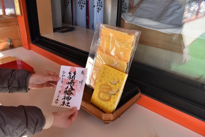 箱崎八幡神社「金の御朱印帳」