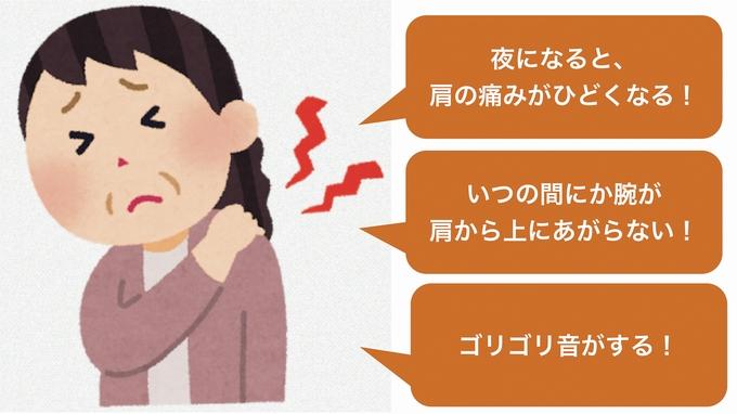肩こりの症状イラスト