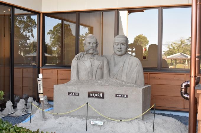 出水麓歴史館「西郷と大久保の砂像」