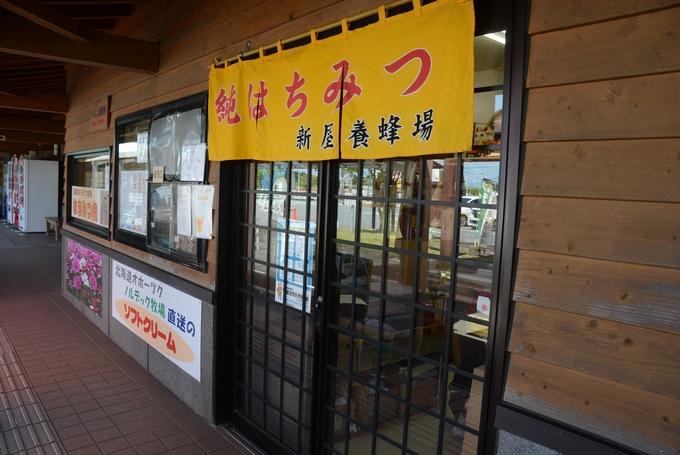 新屋養蜂直売所