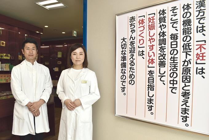 さつま薬局鹿児島店「田之上顕子さん(右)、晃さん夫妻」