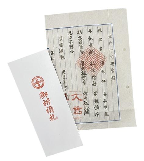 大慈寺「三宝印」