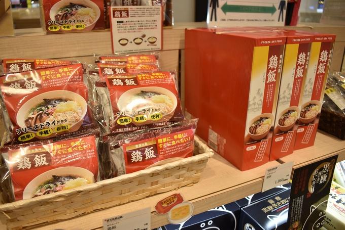 鹿児島銘品蔵「フリーズドライの鶏飯」