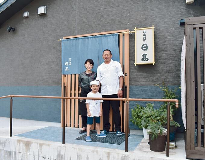 日本料理 日高「日高さんファミリー」