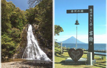 古い記事: 薩摩半島南部方面の自然散策スポット5選。今こそ自然に帰れ!?