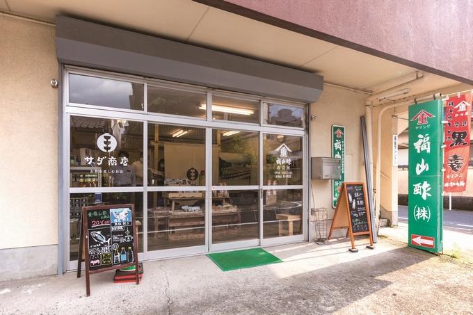 ヤマシゲの福山酢直売所