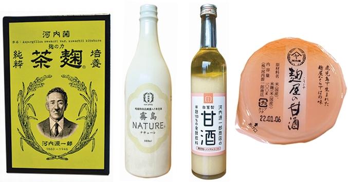 「茶麹乳酸菌」「霧島NATURE」「全麹甘酒」「麹屋の甘酒」