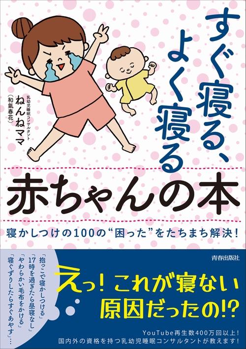 すぐ寝る、よく寝る赤ちゃんの本