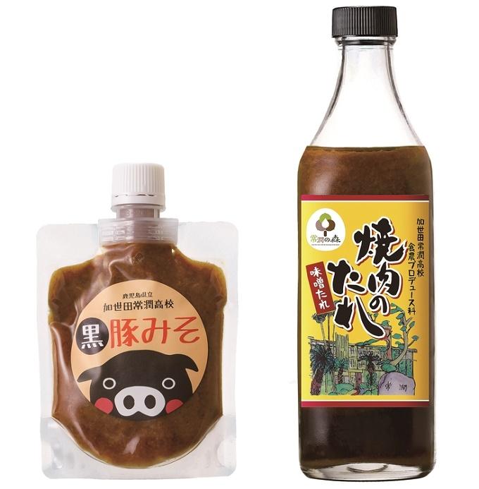 加世田常潤高校「黒豚みそ」「焼肉のたれ」