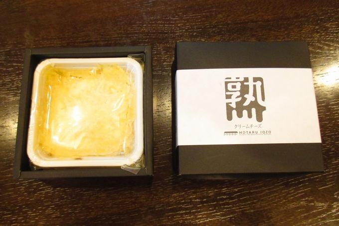 2019年かごしま新特産品コンクール奨励賞「熟成クリームチーズ」