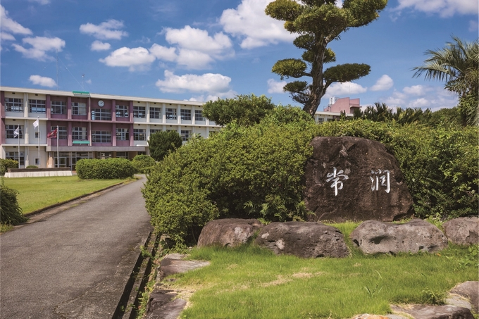 加世田常潤高校