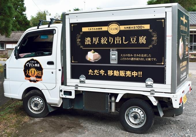 くすもと食品「濃厚絞り出し豆腐 移動販売車」