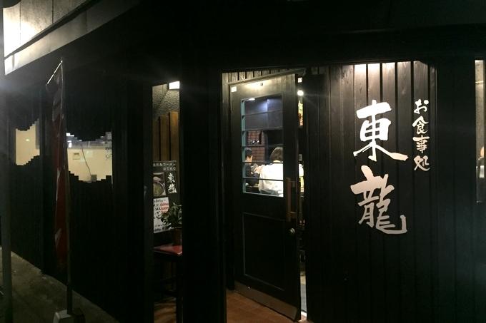 ライター鯱の酒場放浪記 東龍